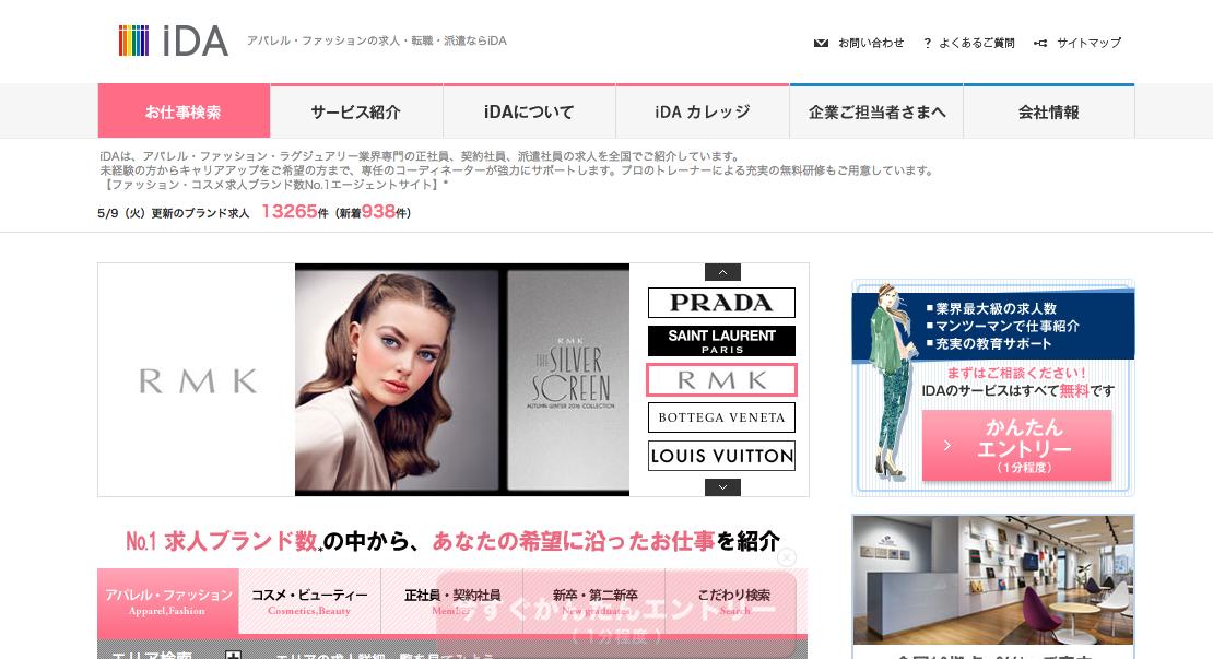 派遣会社「iDA(アイ・ディ・アクセス)」の特徴とは?|ファッションブランド派遣No.1の実績