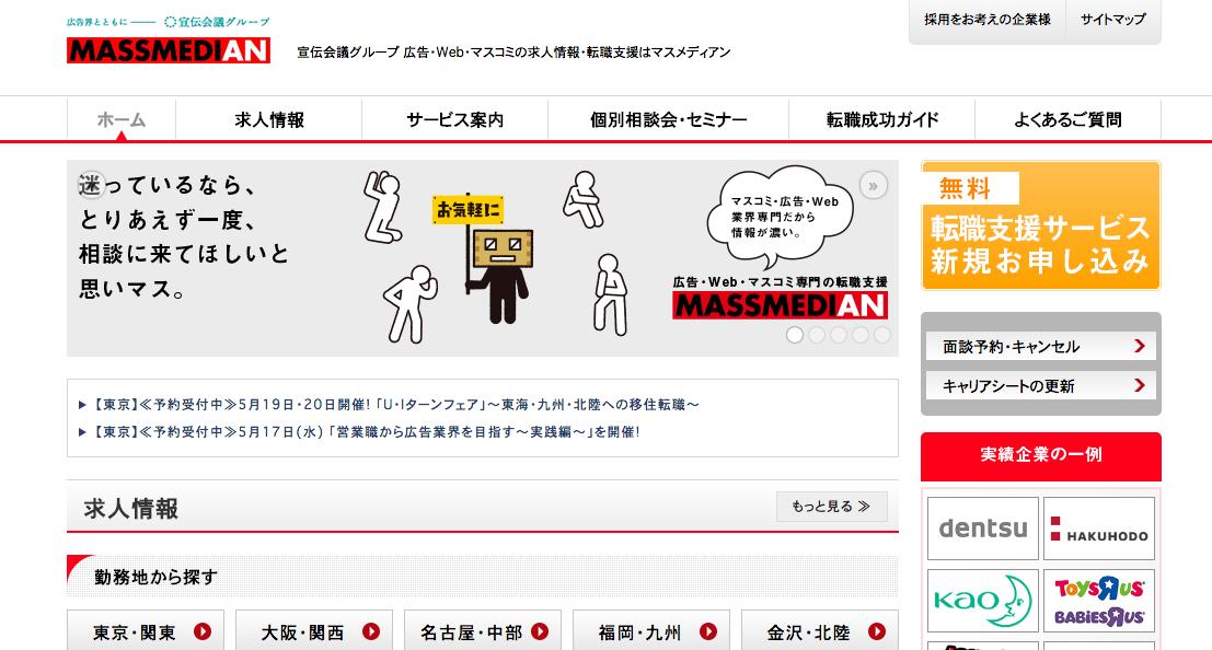 「マスメディアン」の特徴とは?|広告・マスコミ特化型サービス
