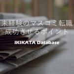 【マスコミ業界】未経験からの転職!「下請け会社」が狙い目?