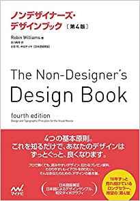 ノンデザイナーズ・デザインブック_表紙