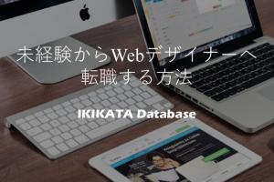 未経験からWebデザイナーの求人に応募するための前提知識まとめ