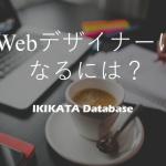 Webデザイナーになるには?先にするのはデザインの勉強か、転職か