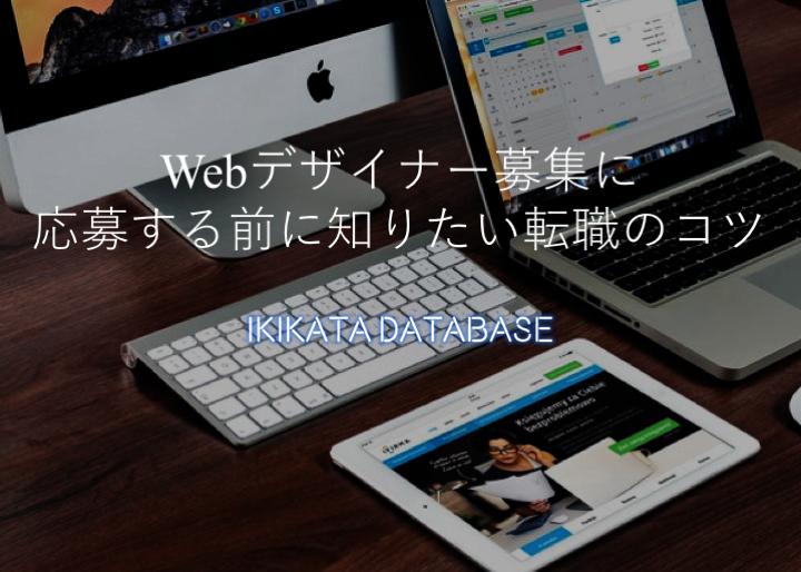 Webデザイナー募集に応募する前に知っておきたい転職活動のコツ