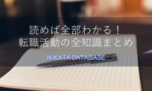 【全知識】転職活動のやり方・期間・面接対策・必要書類まとめ!