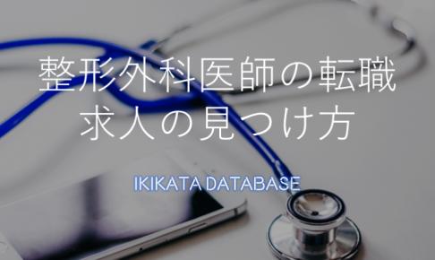 【医師必見】良質な整形外科クリニック・医院求人の見つけ方!