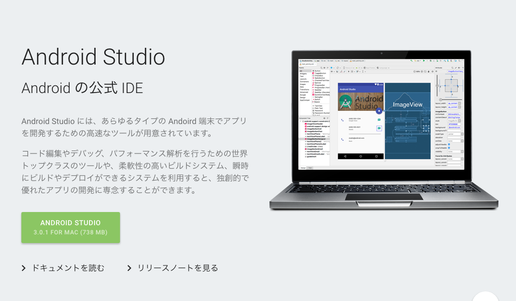 Android Studio(Androidアプリを作成する)