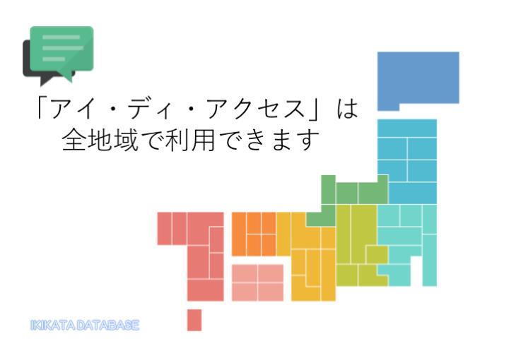「iDA(アイ・ディ・アクセス)」を利用できる地域一覧