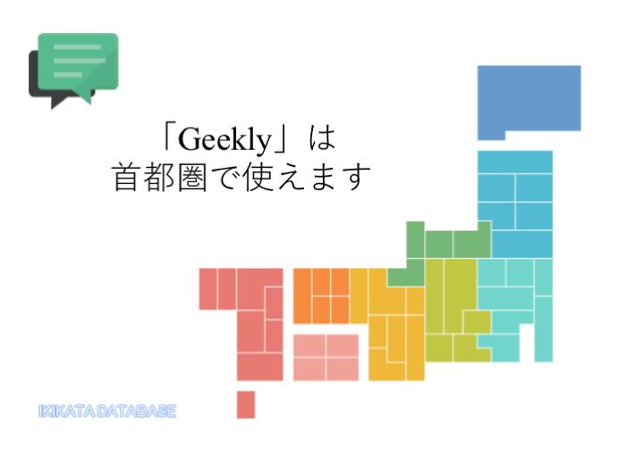 「Geekly」を利用できる地域一覧