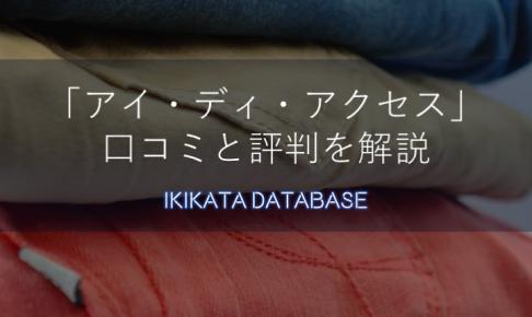 【アパレル転職者必見】iDA(アイ・ディ・アクセス)の評判と口コミ!