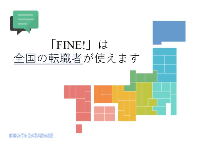 保育士転職サイト「FINE!(ファイン)」はどの地域で使える?