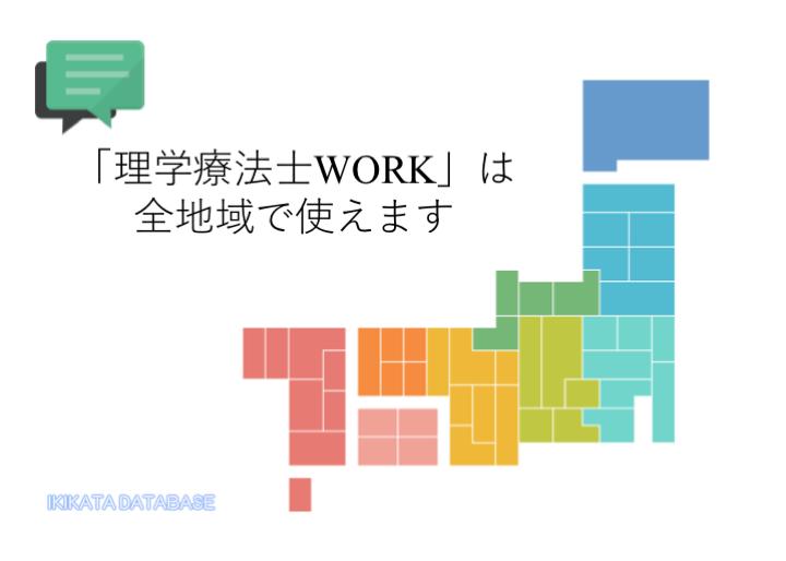 「理学療法士WORK」を利用できる地域一覧