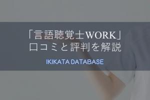 言語聴覚士WORKの特徴と評判!口コミから観るメリットを解説!