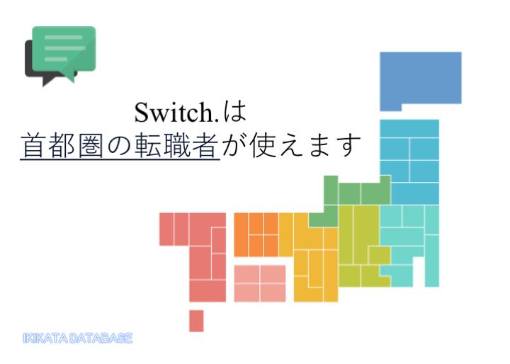 転職アプリ「Switch.」はどの地域で使える?|利用できる都道府県