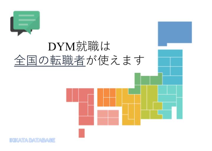 「DYM就職」を利用できる地域一覧