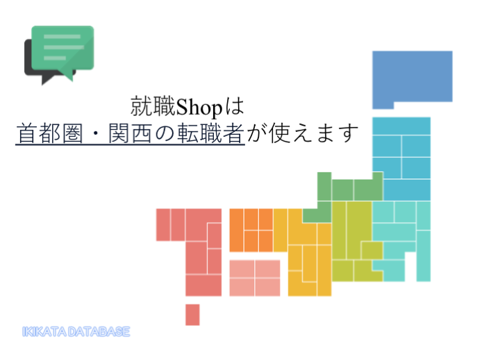 「就職Shop」を利用できる地域一覧