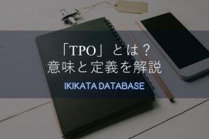 【何の略語?】TPOの意味とは?ビジネスで役立つドレスコードの話