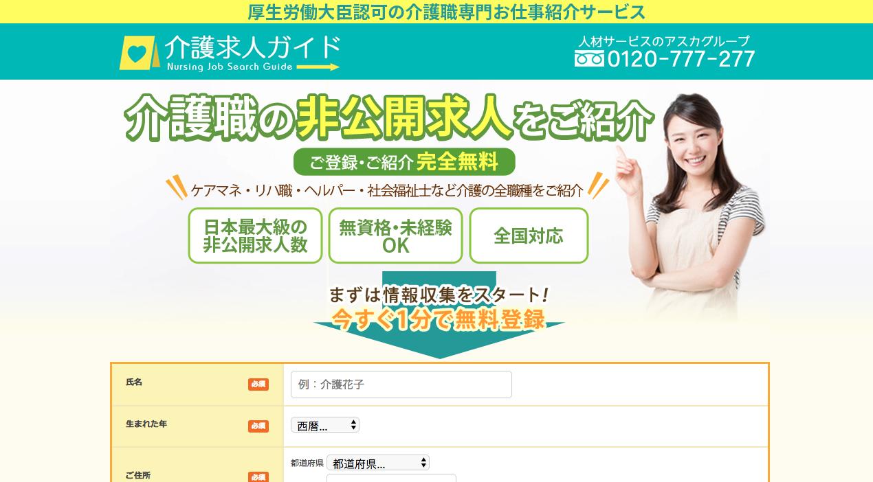 「介護求人ガイド」の特徴とは?|非公開求人が日本最大級の介護職専門転職支援サービス!