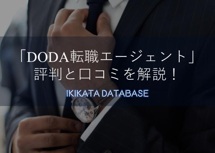DODA転職エージェントの口コミ・評判と活用のコツを完全解説!