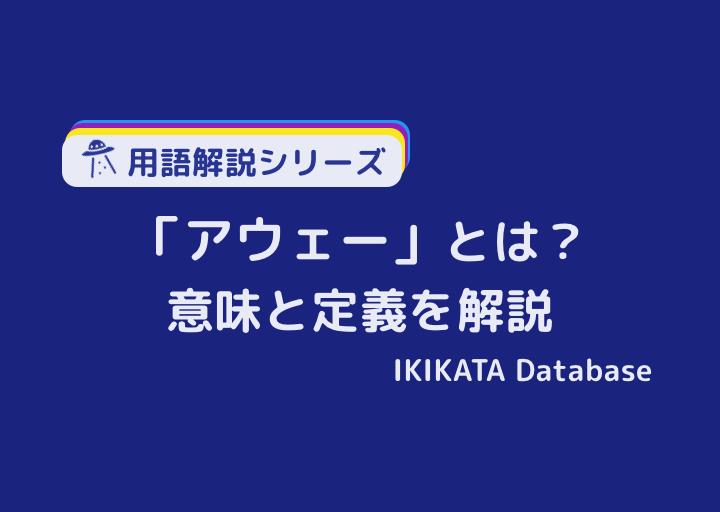 アウェーの意味とは?使い方や日本語での言い換え語をわかりやすく!