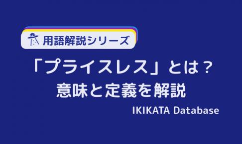 プライスレスの意味とは?英語における定義と日本語での使い方を解説
