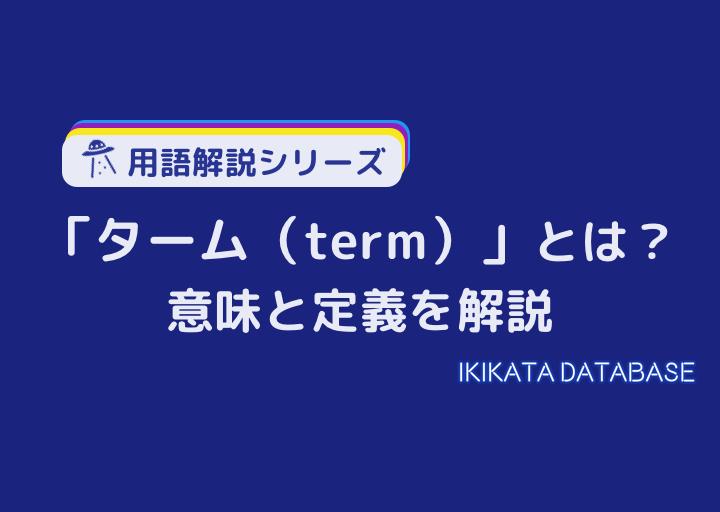 【例文あり】ターム(term)の意味とは?定義と用例を解説!