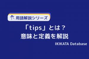 tipsの意味とは?「アドバイス」のニュアンスで使われる言葉を知る