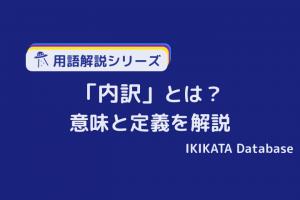 【例文あり】内訳の意味とは?使い方と「内容との違い」を解説!
